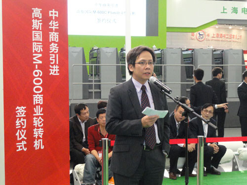 中华商务全印展第二笔大单引进第11台高斯商业轮转