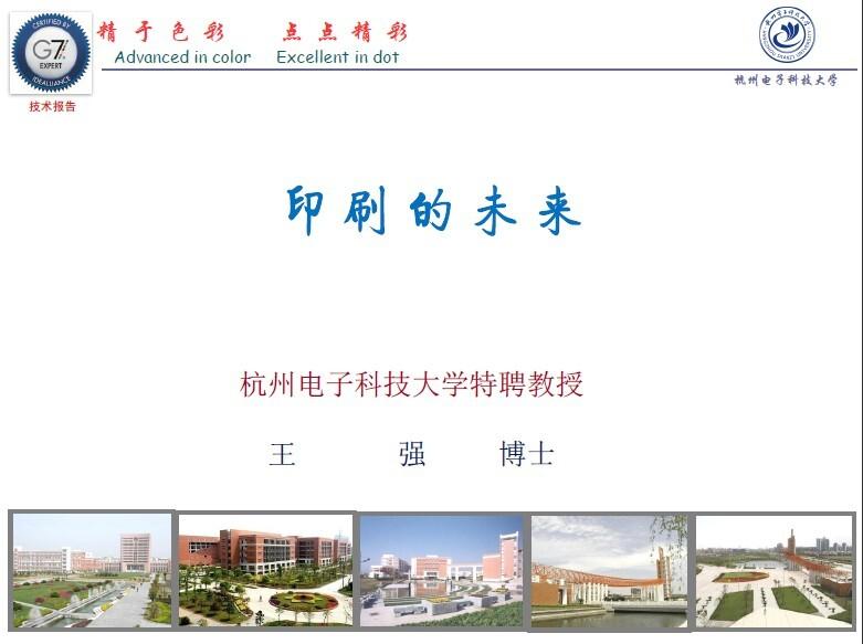 王强:印刷的未来