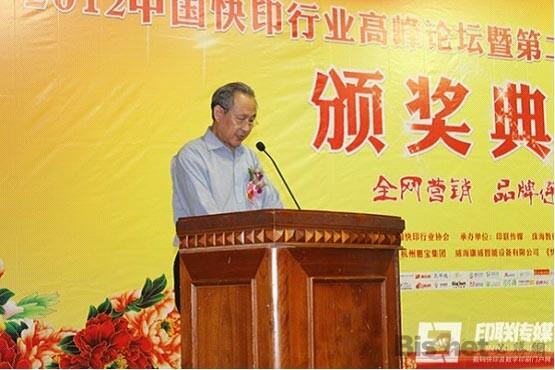 中国印刷技术协会常务副理事长张双儒发表讲话