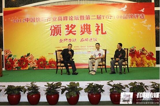 2012快印行业高峰论坛揭开发展新趋势