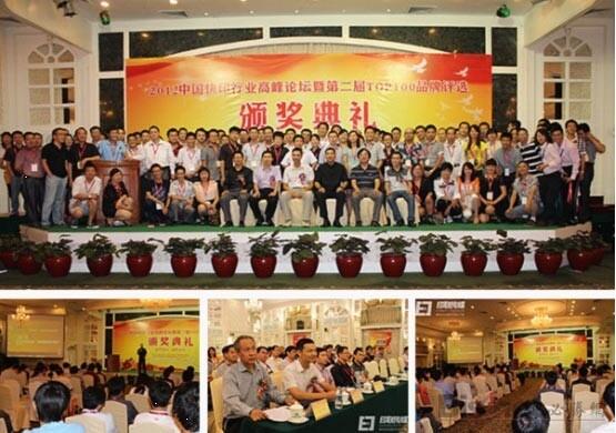 2012中国快印行业高峰论坛暨第二届TOP100品牌评选活动现场