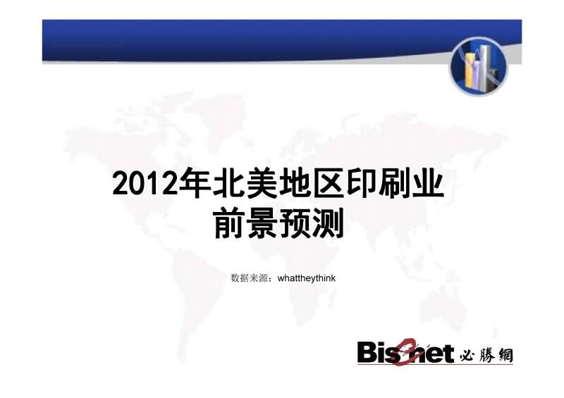 2012北美地区印刷业前景分析