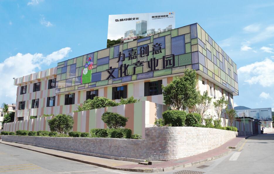 深圳力嘉创意文化产业园外景规模展示