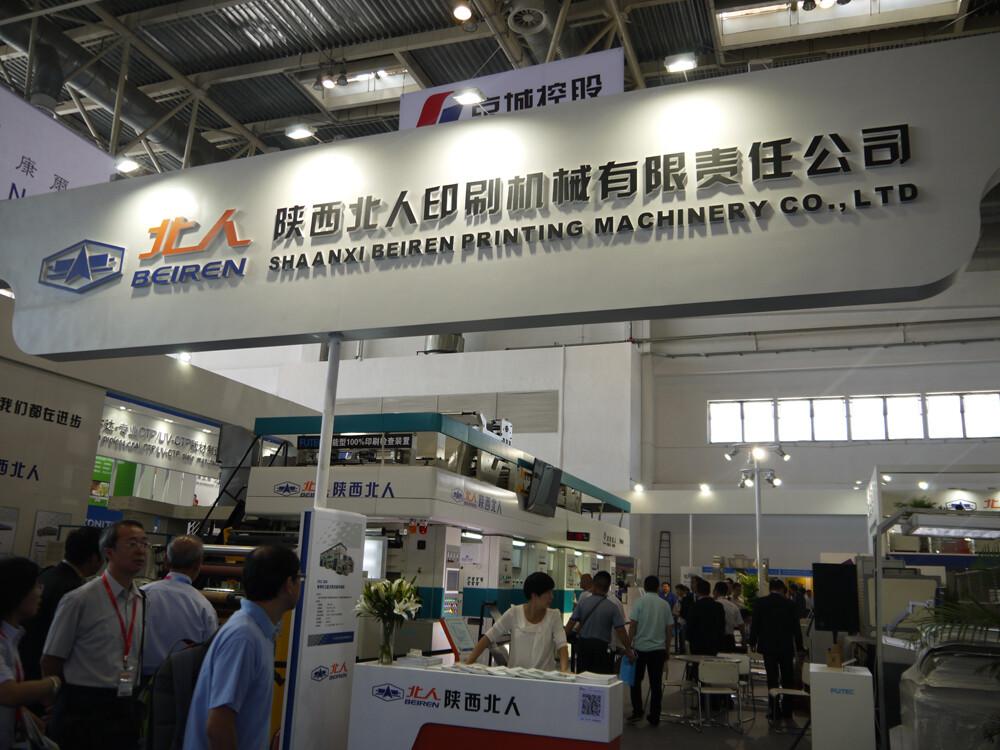chinaprint2013北人展台设备赏析