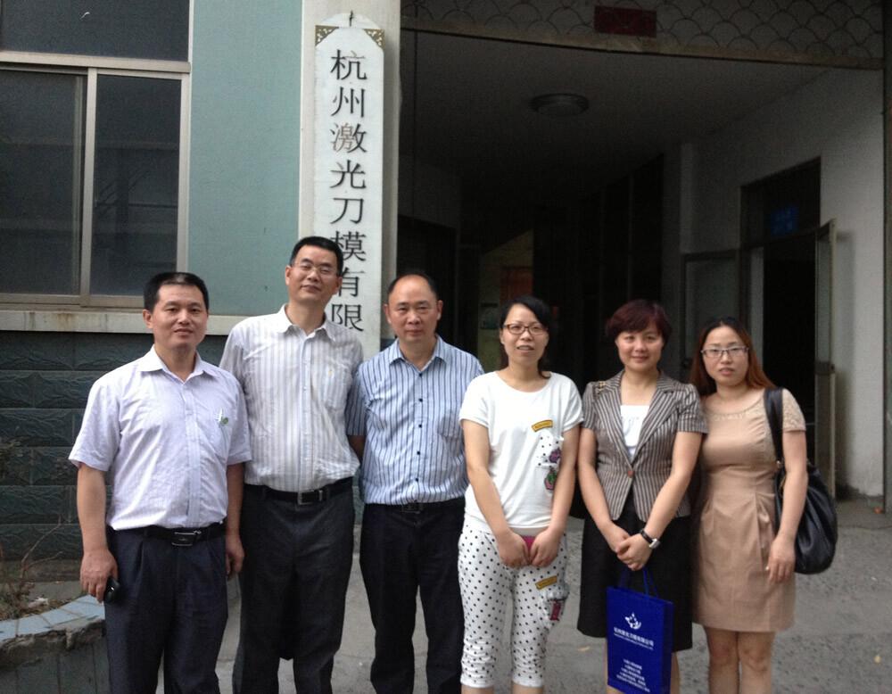 杭州激光刀模有限公司参观游记