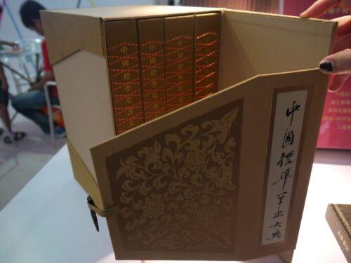 中华商务特色精品印刷展示