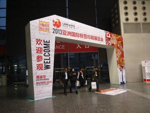 2013亚洲国际标签印刷展览会